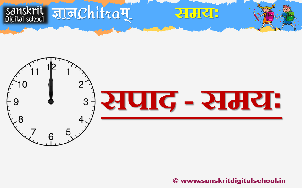 Time in Sanskrit – समयः
