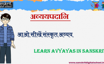 अव्यय - Learn avyay in Sanskrit