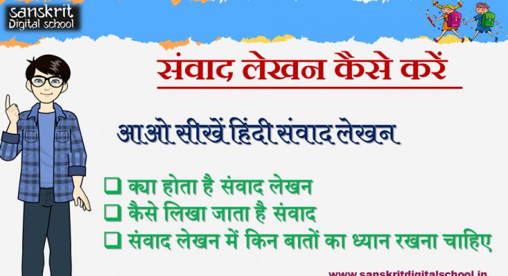 संवाद लेखन कैसे करें - NCERT HINDI
