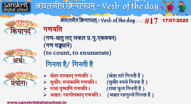 Word of the day -गणयति