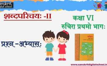 NCERT Solutions for Class VI- Sanskrit Chapter-2 -शब्दपरिचयः -II