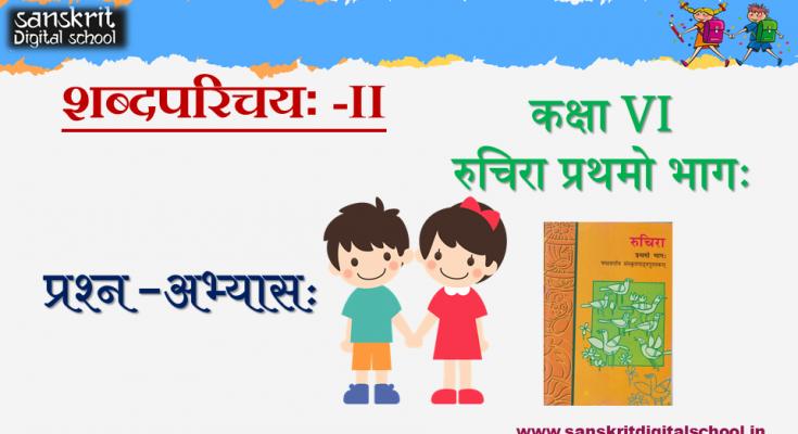 NCERT Solutions for Class VI- Sanskrit Chapter-2 -शब्दपरिचयः -II